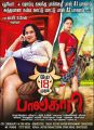 Minu Kurian Paalkkaari Pullukattu Muthamma 2 Movie Release Posters