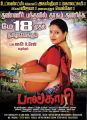 Minu Kurian Paalkkari Pullukattu Muthamma 2 Movie Release Posters