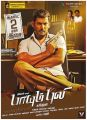 Actor Vishal in Paayum Puli Movie Audio Release Posters