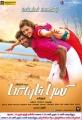 Vishal, Kajal Agarwal in Paayum Puli Movie Release Posters