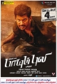 Actor Vishal in Paayum Puli Movie Release Posters