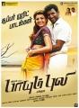 Kajal Agarwal, Vishal in Paayum Puli Movie Release Posters