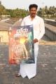 Samuthirakani launches Vil Ambu Movie Poster Stills