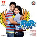 Kiran Tej, Mounika in Paddamandi Premalo Movie Wallpapers