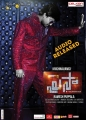Actor Nani in Paisa Movie Audio Released Posters