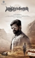 Actor Ashwin Jerome in Pancharaaksharam Movie Characters Posters