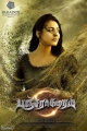Actress Madhu Shalini in Pancharaaksharam Movie Characters Posters