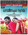 Vishal, Lakshmi Menon in Pandiya Nadu Movie Release Posters