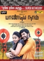 Lakshmi Menon, Vishal in Pandiya Nadu Movie Release Posters