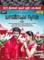 Vishal, Lakshmi Menon in Pandiya Nadu Tamil Movie Release Posters