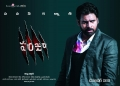Panjaa Movie New Wallpapers