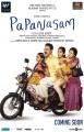 Kamal's Papanasam Movie First Look Posters