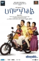 Kamal Hassan's Papanasam Movie First Look Posters