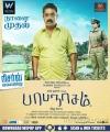 Kamal Hassan, Asha Sarath in Papanasam Movie Release Posters