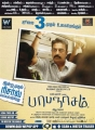 Actor Kamal Hassan in Papanasam Movie Release Posters