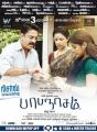 Kamal Hassan, Gautami, Niveda Thomas in Papanasam Movie Release Posters