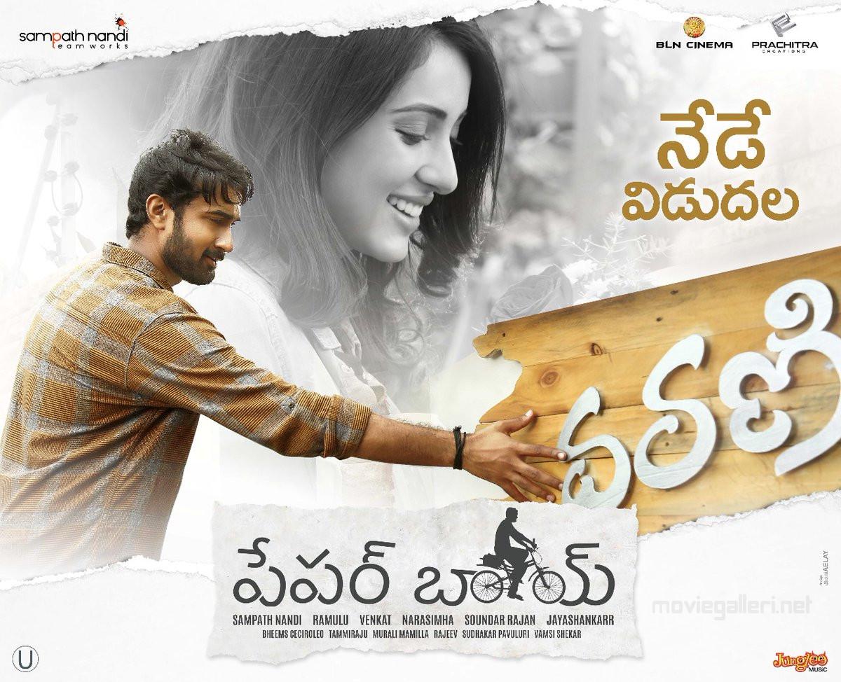 Santosh Shoban Riya Suman Paper Boy Movie Release Today Posters