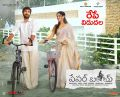 Santosh Shoban, Riya Suman in Paper Boy Movie Release Today Posters