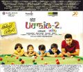 Pasanga 2 Movie Release Posters