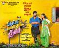 Pathungi Paayanum Thala Movie First Look Poster HD
