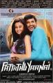 Aishwarya Arjun, Vishal in Pattathu Yaanai Movie Release Posters