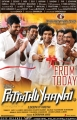 Pattathu Yaanai Movie Release Posters
