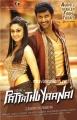 Aishwarya Arjun, Vishal in Pattathu Yaanai Audio Release Posters
