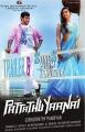 Vishal, Aishwarya Arjun in Pattathu Yaanai Audio Release Posters