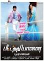 Vishal, Aishwarya Arjun in Pattathu Yaanai Audio & Trailer Release Posters
