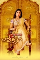Hot Shriya Saran in Pavithra Tamil Movie Posters