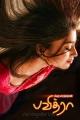 Hot Shriya Saran in Pavitra Tamil Movie Posters
