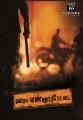 Pazhaya Vannarpettai Movie Posters