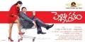 Niti Taylor, Rahul in Pelli Pustakam Movie Launch Wallpapers