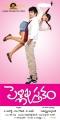 Niti Taylor, Rahul in Pelli Pustakam Movie Launch Posters