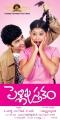 Rahul & Neethi Taylor in Pelli Pustakam Movie Launch Posters