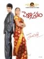 Rahul Ravindran, Niti Taylor in Pelli Pusthakam Movie Launch Posters