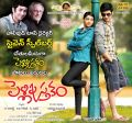 Neethi Taylor, Rahul Ravindran in Pelli Pustakam Movie Wallpapers