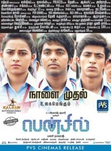 Sri Divya, GV Prakash, Shariq Hassan in Pencil Movie Release Posters
