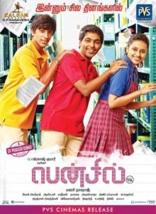 Shariq Hassan, GV Prakash Kumar, Sri Divya in Pencil Movie Release Posters