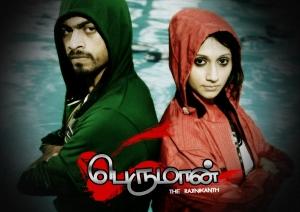 Peruman Movie Wallpapers, Perumaan Tamil Movie Posters