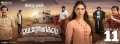 Tamanna Petromax Movie Release Today Posters