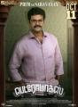 Prem in Petromax Movie Release Posters