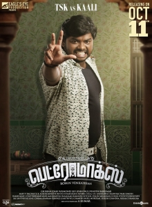 TSK in Petromax Movie Release Posters