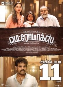 Tamanna, Moneka, KSG Venkatesh, Prem in Petromax Movie Release Posters