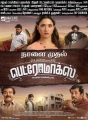 Tamanna Petromax Movie Release Posters