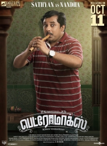 Sathyan in Petromax Movie Release Posters