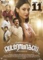 Munishkanth, Tamanna in Petromax Movie Release Posters