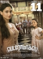 Tamanna, Moneka in Petromax Movie Release Posters