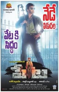 Rajinikanth Petta Movie Release Today Posters HD