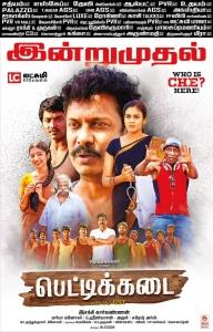 Pettikadai Movie Release Today Posters